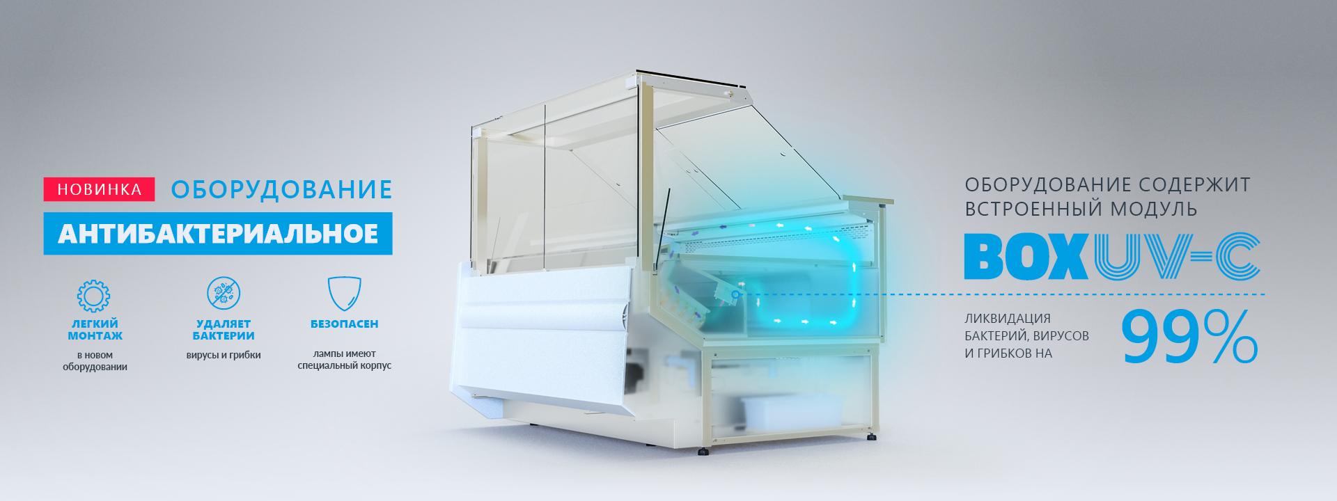 BOX UV-C